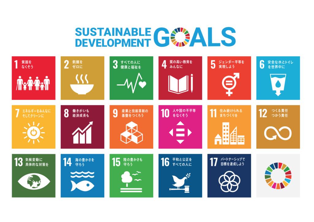SDGs 16のゴール
