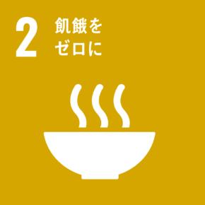 SDGsのゴール 2飢餓をゼロに