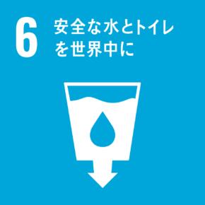 SDGsのゴール6 安全な水とトイレを世界中に