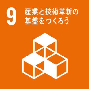 SDGsのゴール9 産業と技術革新の基盤をつくろう