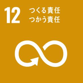 SDGsのゴール12 つくる責任 つかう責任