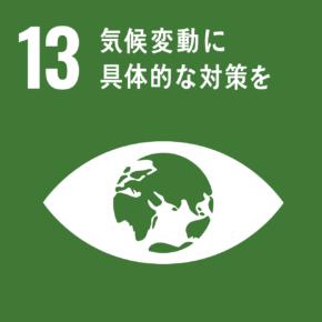 SDGsのゴール 13気候変動に具体的な対策を