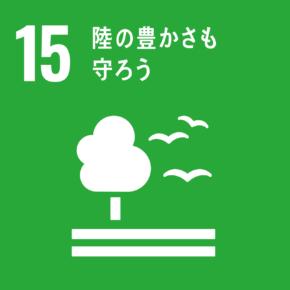 SDGsのゴール15 陸の豊かさを守ろう