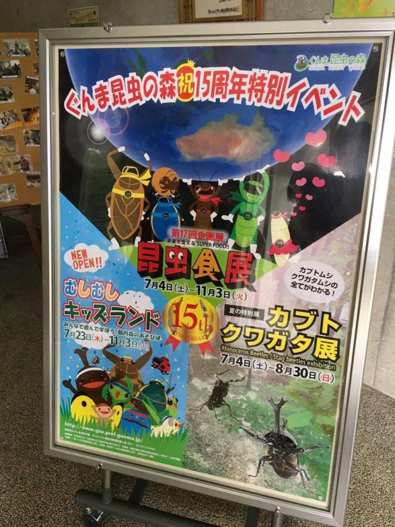 昆虫食展の看板
