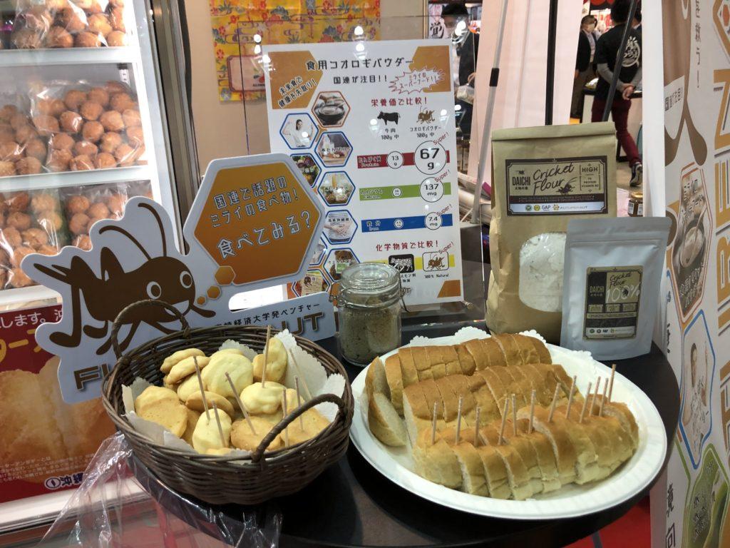 展示会で出したコオロギパンとコオロギクッキー